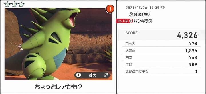 136_バンギラス☆3