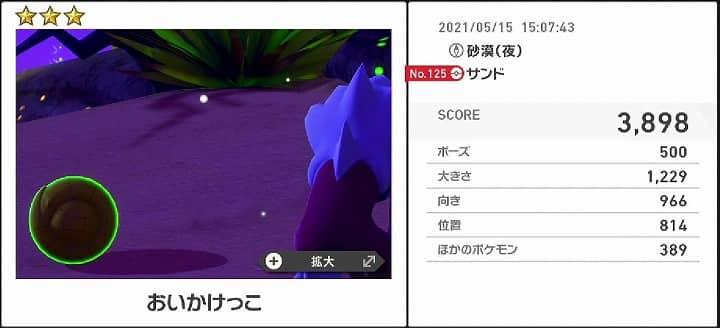 125_サンド☆3