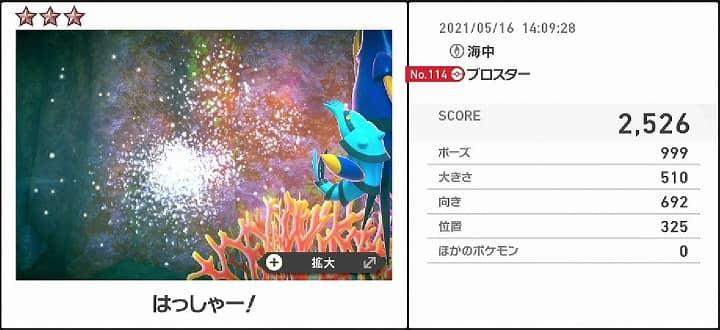 114_ブロスター☆3