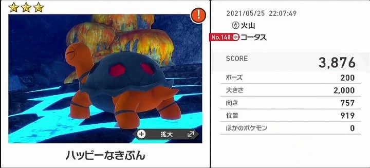 148_コータス☆3