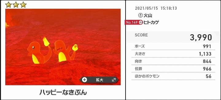 149_ヒトカゲ☆3