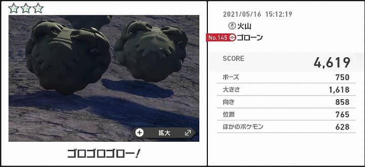 145_ゴローン☆3