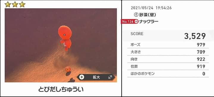 126_ナックラー☆3