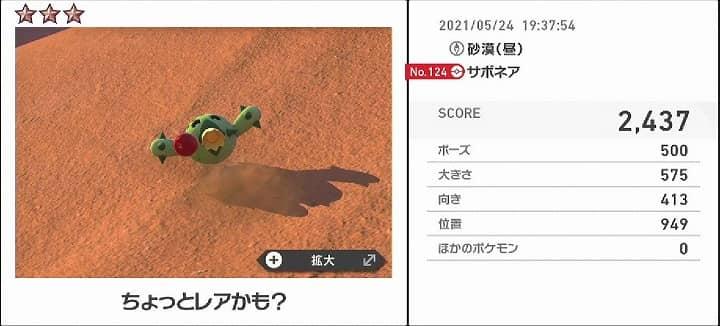 124_サボネア☆3