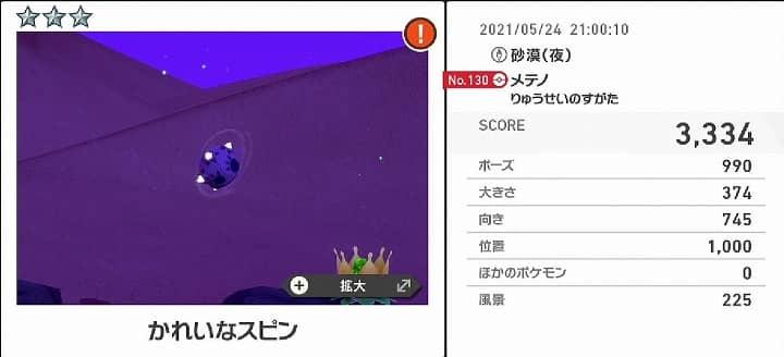 130_メテノ☆3