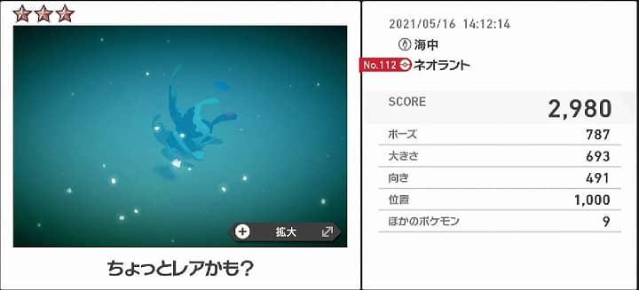 112_ネオラント☆3