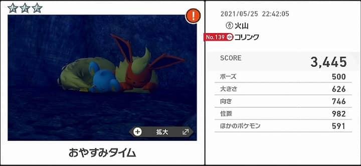 139_コリンク☆3
