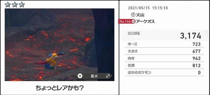 146_アーケオス☆3
