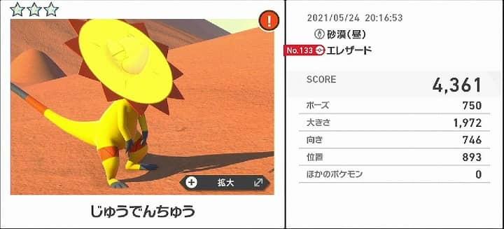 133_エレザード☆3