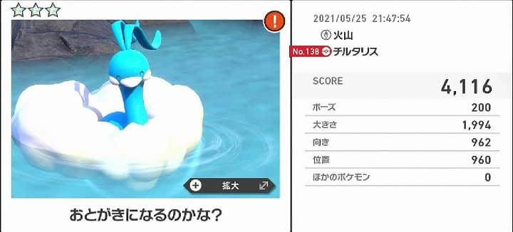 138_チルタリス☆3